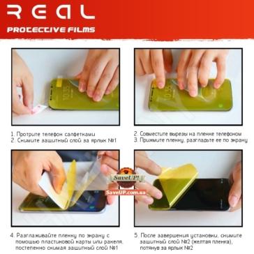 Защитная пленка Nano Hydrogel REAL
