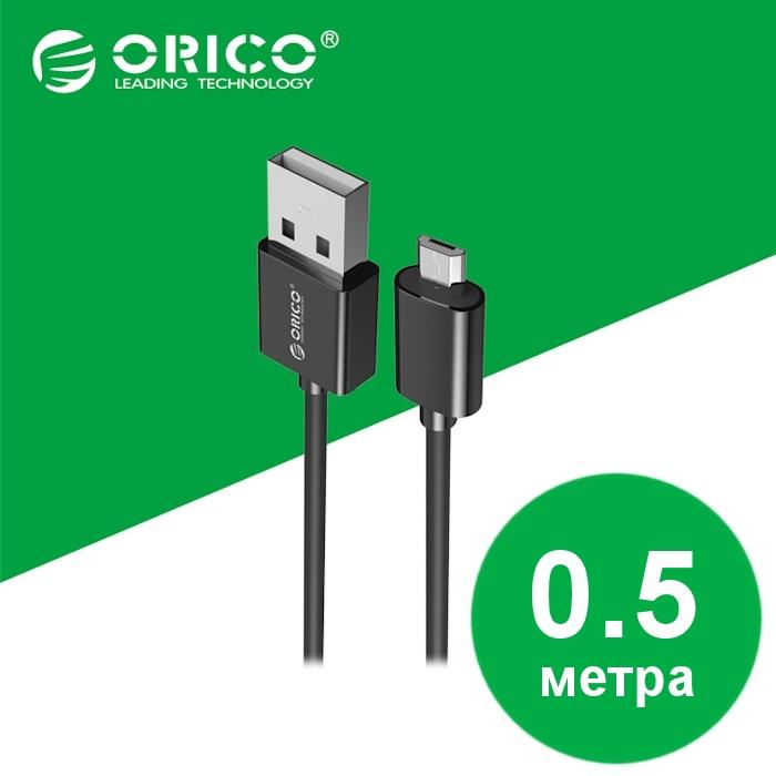 Универсальный micro-USB кабель ORICO ADC-08-BK 2A 0.5 метра