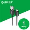 Универсальный micro-USB кабель ORICO ADC-10-BK 2A 1 метр