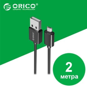Универсальный micro-USB кабель ORICO ADC-15-BK 2A 2 метра